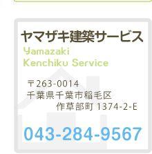 ヤマザキ建築サービス 〒263-0014 千葉県千葉市稲毛区作草部町1374-2-E 043-284-9567