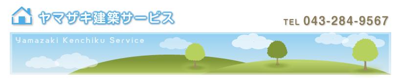 有限会社ヤマザキ建築サービス|千葉県千葉市 リフォーム ユニットバス