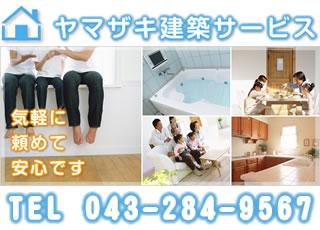 ヤマザキ建築サービス TEL:043-284-9567
